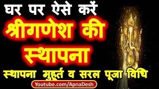 ganesh-chaturthi-2019-ganesh-chaturthi-puja-vidhi-in-hindi