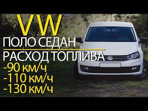 Расход топлива Volkswagen Polo sedan (Фольксваген Поло седан) // 90 км/ч | 110 км/ч | 130 км/ч