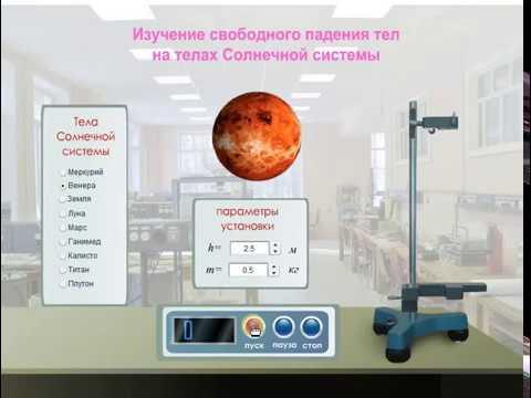 """Виртуальная лабораторная работа по физике """"Свободное падение тел на телах Солнечной системы"""""""