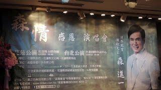 森進一森情感恩台灣演唱會森情感恩台灣演唱會日本知名實力派演歌天王國...