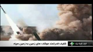 IRAN ARMY BALLISTIC MISSILE POWER WILL DESTROY ALL U.S.A. MILITARY BASE