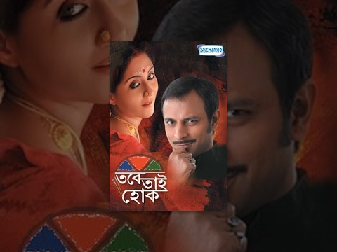 Tabe Tai Hok - Superhit Bengali movie - Swastika Mukherjee | Joy Sengupta | Samadarshi Dutta