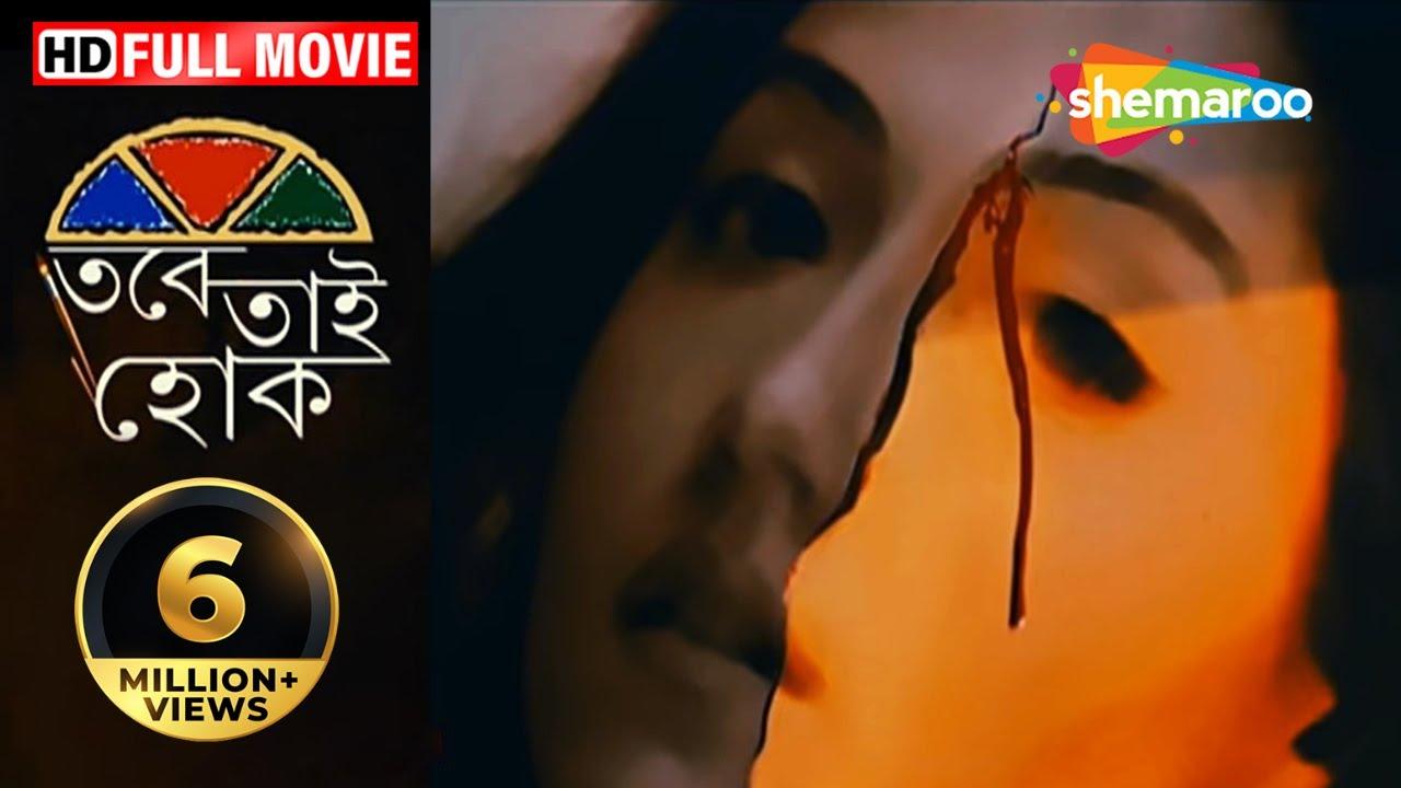 Download Tabe Tai Hok - Superhit Bengali movie - Swastika Mukherjee | Joy Sengupta | Samadarshi Dutta