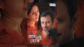 Download Video Tabe Tai Hok - Superhit Bengali movie - Swastika Mukherjee | Joy Sengupta | Samadarshi Dutta MP3 3GP MP4