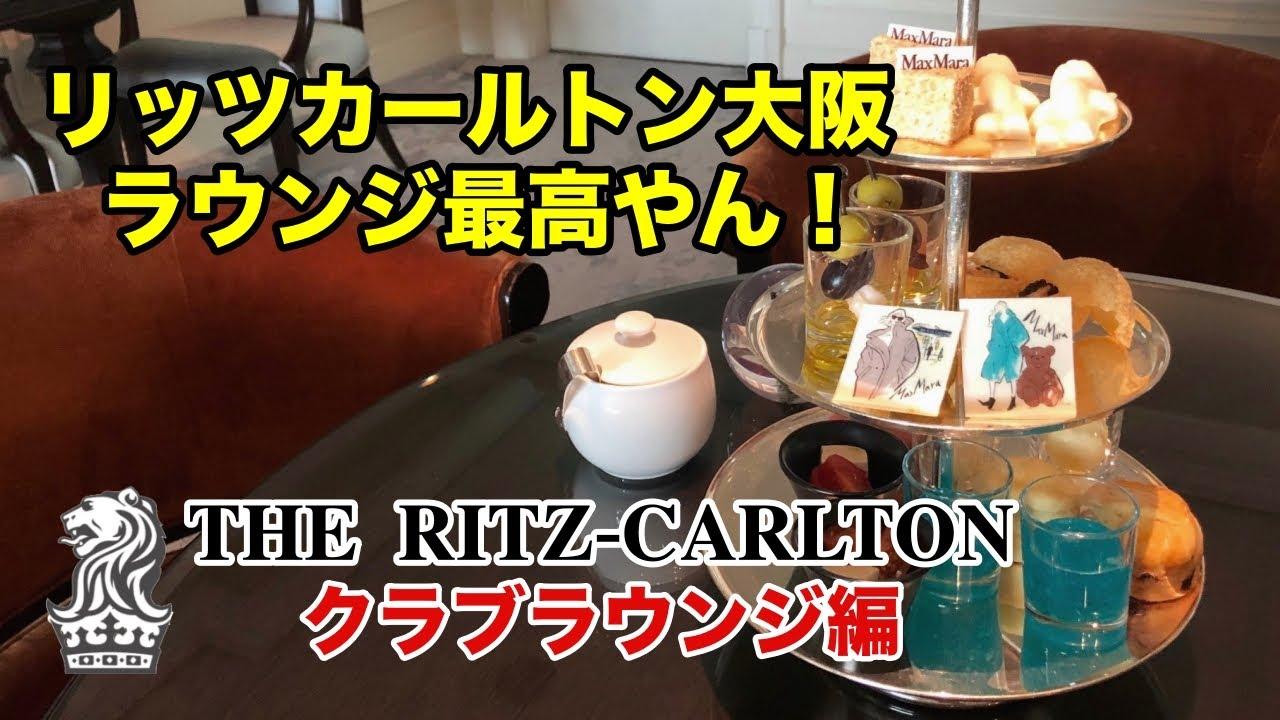 リッツ カールトン 大阪 クラブ ラウンジ
