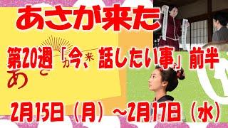 連続テレビ小説 あさが来た 第20週「今、話したい事」前半 2016年2月15...