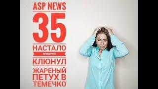 ASP NEWS - новости ГИС Меркурий