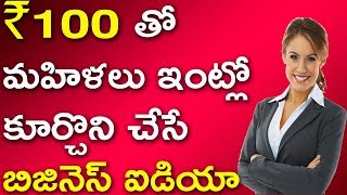 How to Make Money 100 Rupees invest Business /Women by sitting in Home/Attractive Business Idea