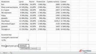 Работа с формулами в Microsoft Excel 2010 (4/6)(http://www.teachvideo.ru/ - тысячи обучающих роликов на нашем сайте бесплатно! В этом уроке речь пойдет о том, как испол..., 2010-10-28T15:29:20.000Z)