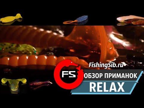 Рабочие приманки Relax | Обзор | FishingSib видео
