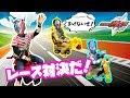 なりきり仮面ライダービルド!レース対決だ!ラビットタンクスパークリング VS クローズチャージ VS グリス!