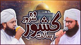 Qaseeda e Mairaj - Woh sarware kishware Risalat - Ashfaq Madani & Mehmood Attari