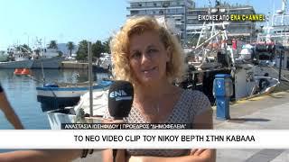 Το νέο video clip του Νίκου Βέρτη στη Καβάλα