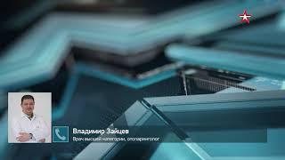 "Телеканал ""Звезда"" - Как не заразиться коронавирусом через смартфон - 1 апреля 2020"