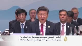 قمة مجموعة العشرين تنطلق اليوم بالصين