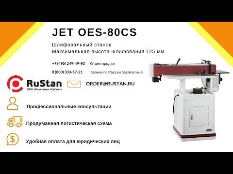 JET OES-80CS Устройство осциллирующего станка для шлифования кантов
