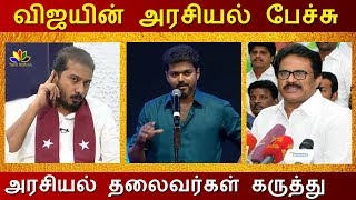 Vijay's Political Speech - TN Political Leaders Reaction | Sarkar - Vijay Full Speech | Vijay Speech