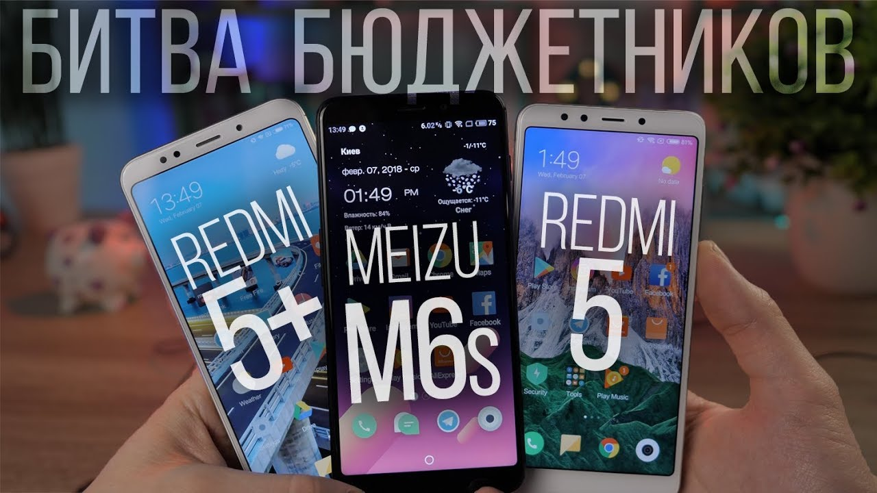 Сравнение: Xiaomi Redmi 5 plus - Meizu M6s - Redmi 5. Какой выбрать?