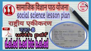 nios d.el.ed , b.ed, d.el.ed sst lesson plan 11 (   सामाजिक विज्ञान पाठय योजना )