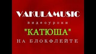 М. Блантер «Катюша» на блокфлейте