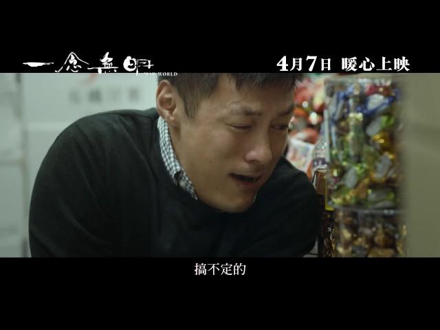 【一念無明】電影正式預告4/7 暖心上映