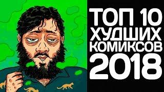 Топ 10 худших комиксов 2018
