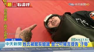 20190801中天新聞 直播笑稱「沾沾哥」 詹江村「開告」館長