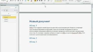 Использование стилей и тем в Word 2010 (10/50)
