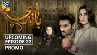 Baandi Upcoming Episode #22 Promo HUM TV Drama