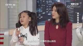 [健康之路]谨防假期意外伤害(三) 测试火灾后孩子的第一反应| CCTV科教