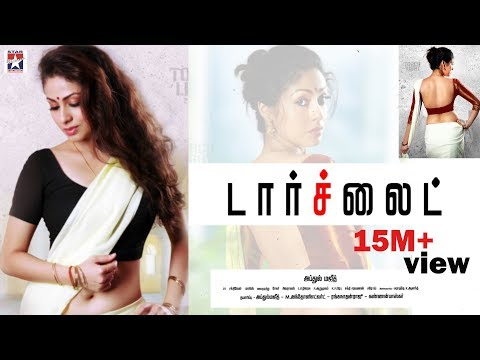 Torch Light Tamil Full Movie | Sadha| ...