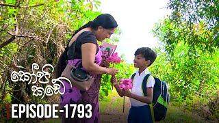 Kopi Kade | Episode 1793 - (2020-09-04) | ITN Thumbnail