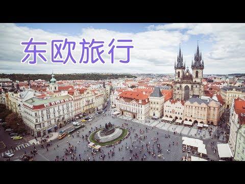 如何玩转东欧旅行?|欧洲游Europe Travel Guides