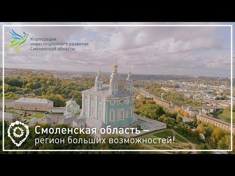 Индустриальный парк «Феникс» | Смоленск