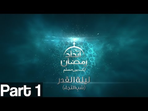 Laylat al-Qadr (A Night of Power)- Ittehad Ramzan Special Transmission- Part 1 | Aplus