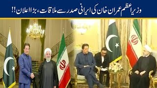 Prime Minister Imran Khan Meets President of Iran Mr  Hassan Rouhani at Tehran