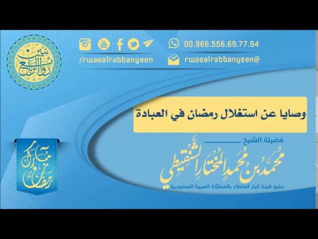وصايا في استغلال شهر رمضان في العبادة لفضيلة الشيخ محمد المختار الشنقيطي Youtube