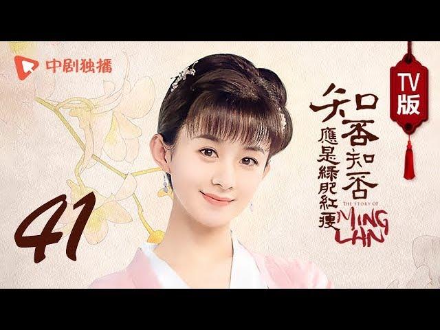 知否知否应是绿肥红瘦【TV版】41(赵丽颖、冯绍峰、朱一龙 领衔主演)