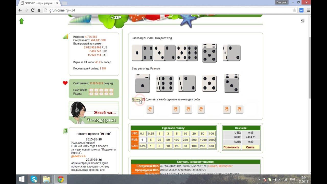 игра кости на деньги онлайн