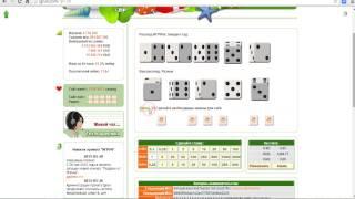 Игра в «Покер на костях» на реальные деньги онлайн!