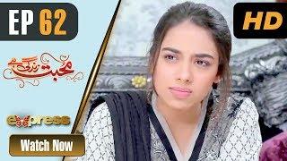 Pakistani Drama | Mohabbat Zindagi Hai - Episode 62 | Express Entertainment Dramas | Madiha