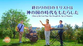 ゴスペル音楽「終わりの日のキリストは神の国の時代をもたらした」女性ソロ 日本語字幕