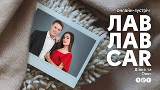 ЛавЛавCar: Онлайн-зустріч із Діаною та Олегом — 6 листопада о 21:00