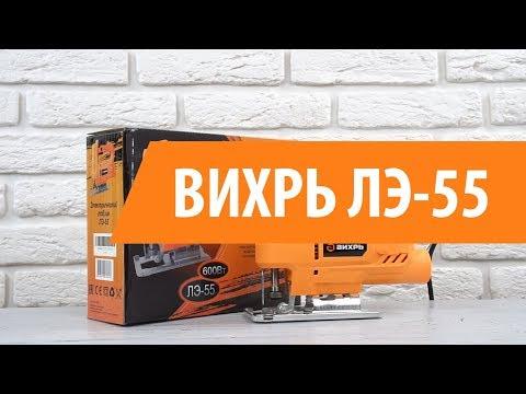 Распаковка электрического лобзика ВИХРЬ ЛЭ-55 / Unboxing ВИХРЬ ЛЭ-55
