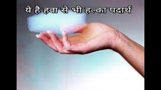 दुनिया के 5 अजीब पदार्थ WORLD 5 STRANGE MATERIAL by multiple the guruji