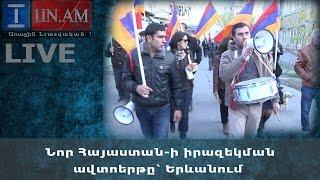 «Նոր Հայաստան»-ի իրազեկման ավտոերթը՝ Երևանում