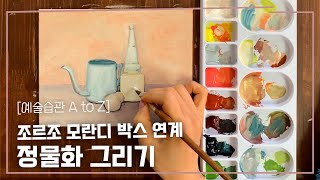 [예술습관 AtoZ 모란디 박스 연계] 아트딜리버리 모…
