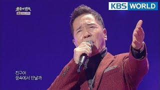 Choi Byungsuh - Friend   최병서 - 친구여 [Immortal Songs 2/2018.01.20]