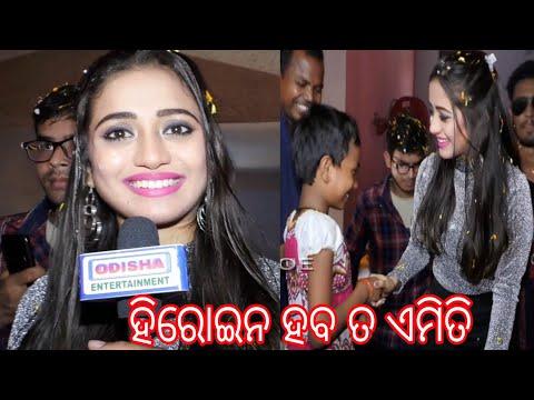ହିରୋଇନ ହବ ତ ଏମିତି || ଏଲିନା କଣ କହିଲେ ଦେଖନ୍ତୁ || Odisha Entertainment