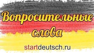 Немецкий язык. Вопросительные слова. W-Fragen